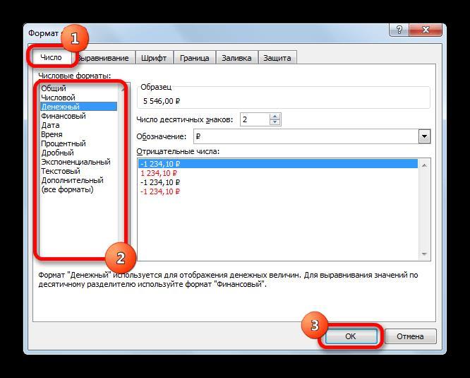 Изменение формата ячеек в Microsoft Excel