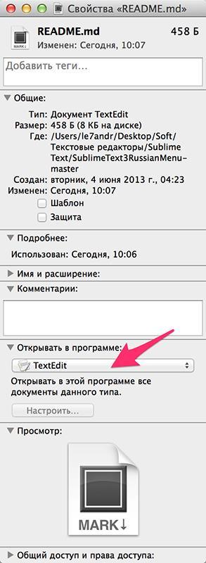 Открыть с помощью в Mac OS X