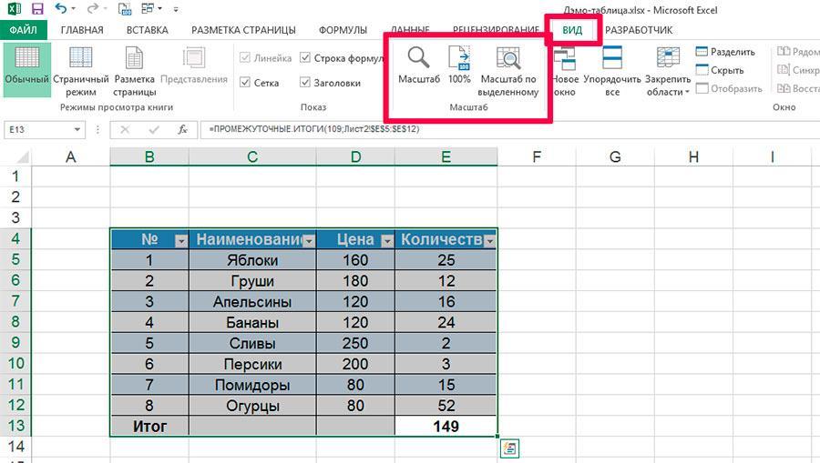 Увеличение и уменьшение масштаба в MS Excel