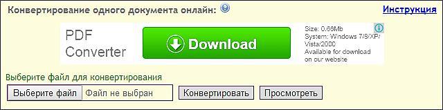 нажимаем на кнопку Выбрать файл