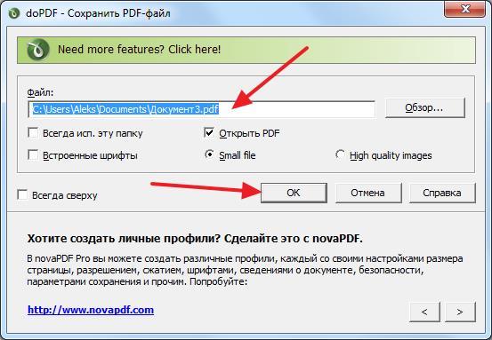 настраиваем PDF принтер