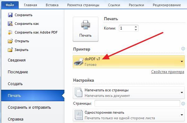 выбираем принтер DoPDF