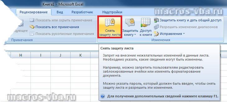 как снять защиту листа в Excel 2007