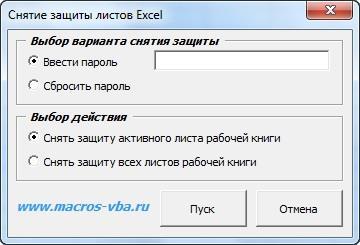как снять защиту всех листов в Excel