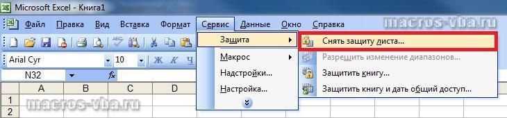 как снять защиту листа в Excel 2003