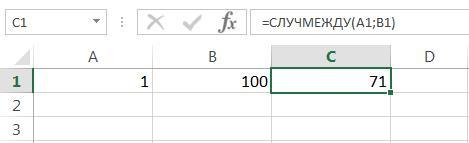 Математические функции Excel