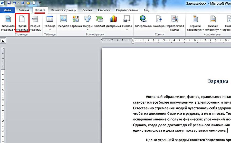 добавить страницу в ворде
