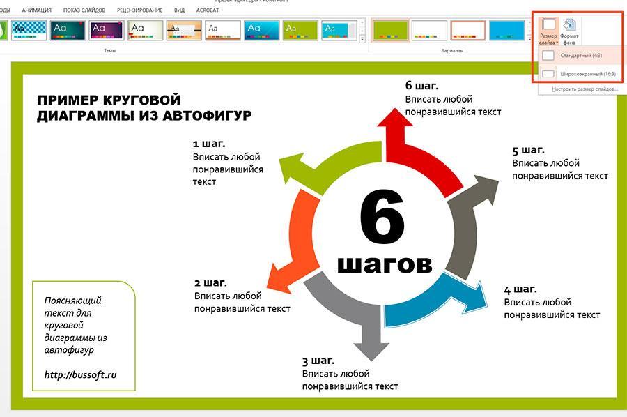 Размер слайдов презентаций PowerPoint