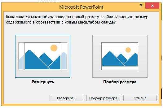изменяем размер слайда в powerpoint