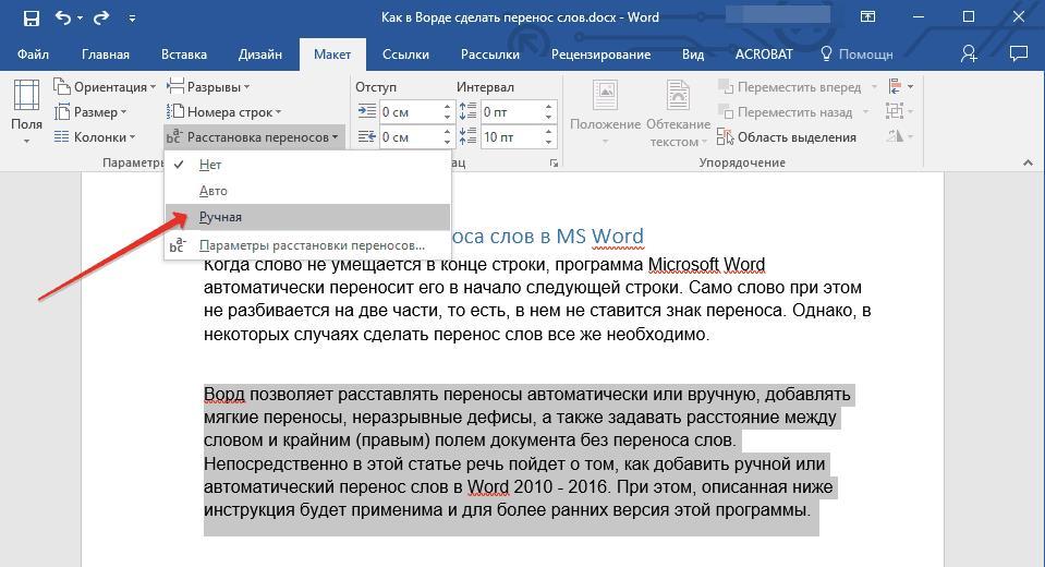 Ручные переносы в части документа (кнопка переноса) в Word