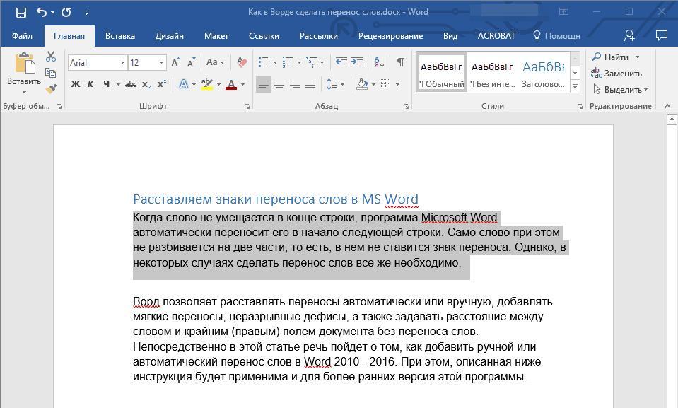 Переносы в части документа (выделить фрагмент) в Word