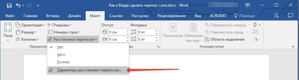 Зона переноса (параметры) в Word