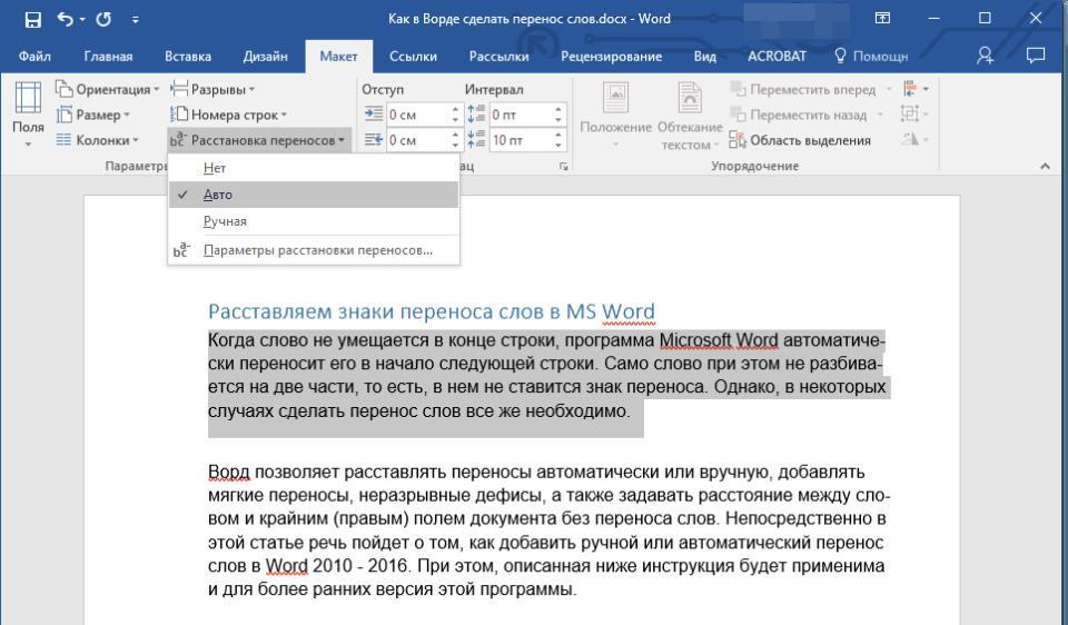 Переносы в части документа (кнопка переноса) в Word