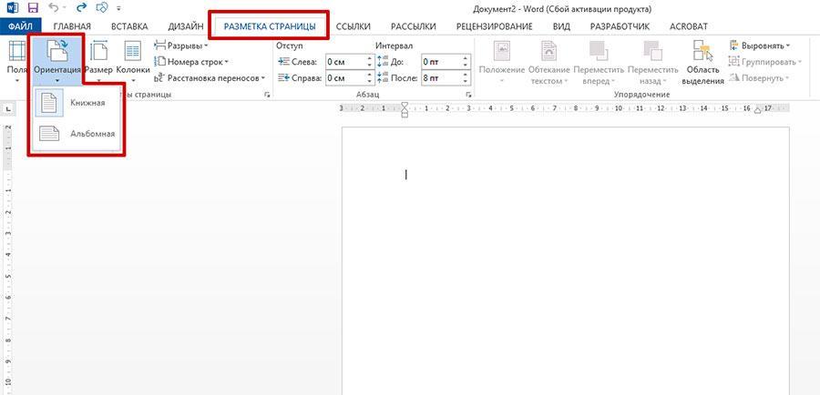 Изменить ориентацию страниц в MS Word очень просто.