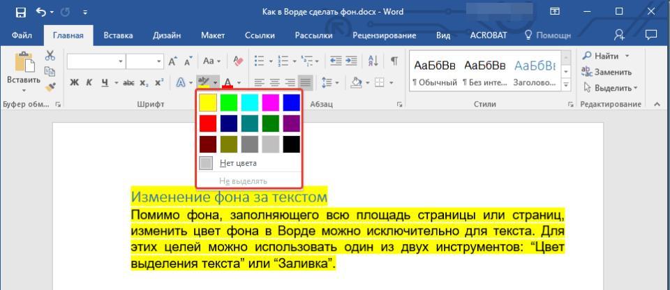 Цвет выделения текста в Word