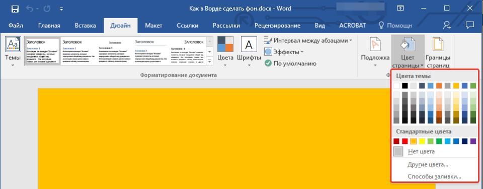 Выбор цвета страницы в Word