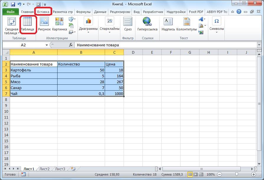 Переход к созданию таблицы в Microsoft Excel