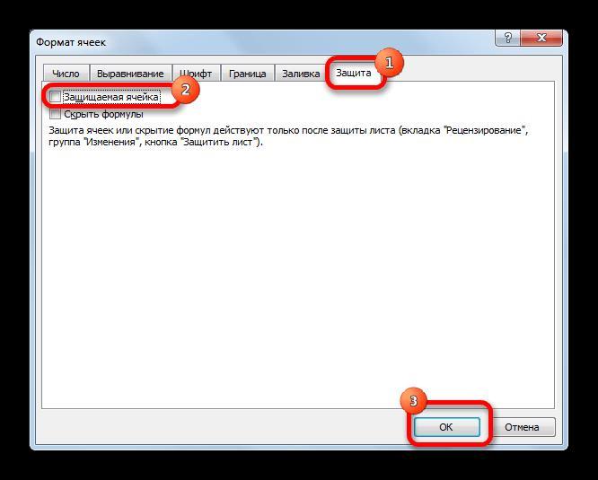 Снятие защиты с ячеек в Microsoft Excel