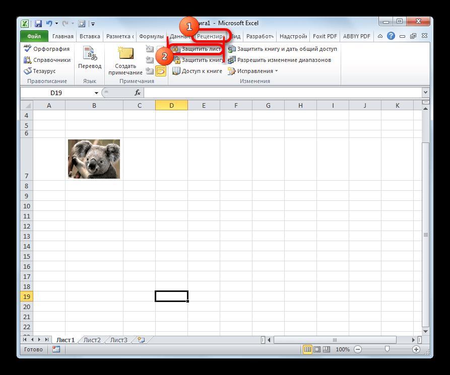 Переход к включению защиты листа в Microsoft Excel