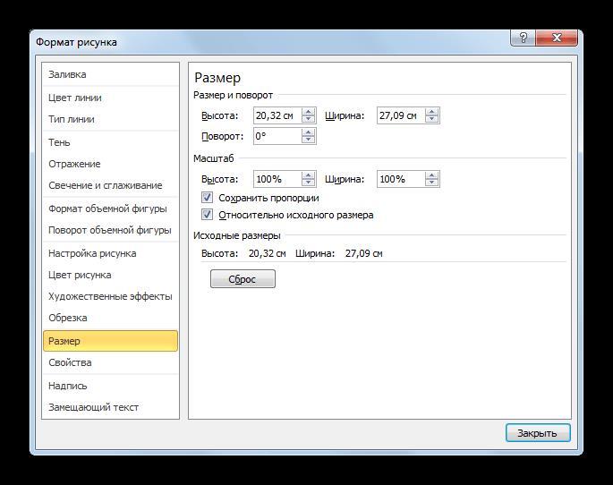 Окно формата рисунка в Microsoft Excel