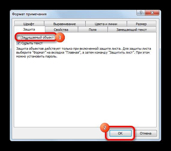 Отключение защиты примечания в Microsoft Excel