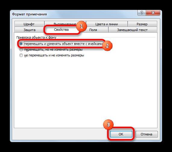 Свойства примечания в Microsoft Excel