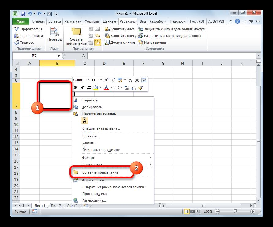 Вставка примечания в Microsoft Excel