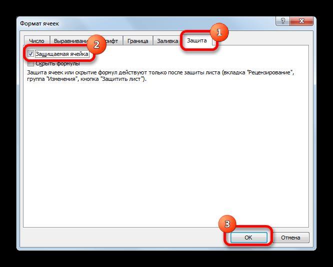 Установка защиты ячейки в Microsoft Excel