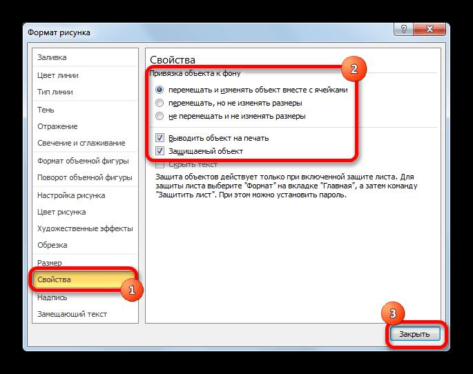 Изменение свойства изображения в Microsoft Excel