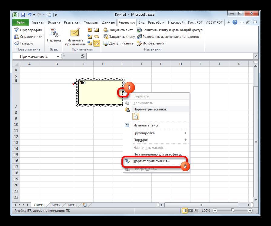 Переход в формат примечания в Microsoft Excel