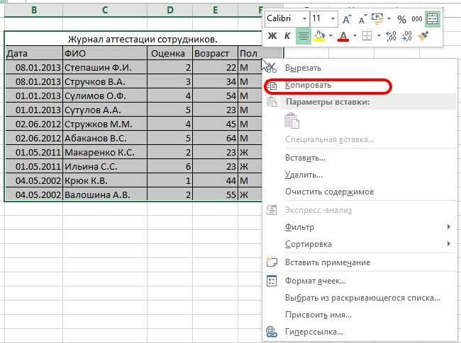 Копировать данные из одной таблицы