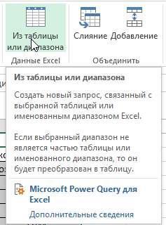 Из таблицы -Power Query