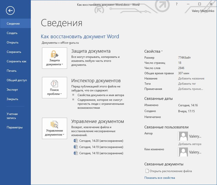 Восстанавливаем документ Word