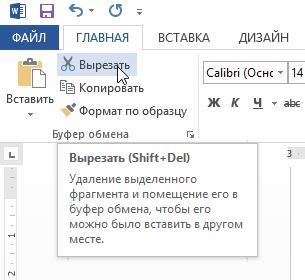 Копирование и перемещение текста в Word