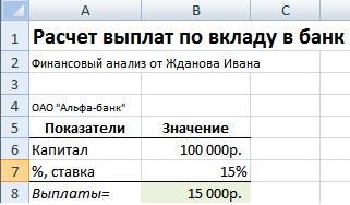 Расчет выплат по вкладу в банк. Формула расчета процентов в Excel