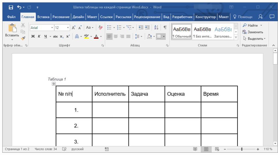 строка таблицы в Word