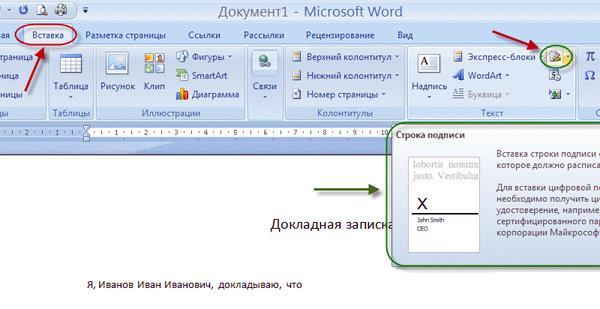 """Пункт """"Вставка"""" в меню Word"""