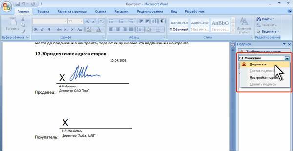 Подпись в Ворде