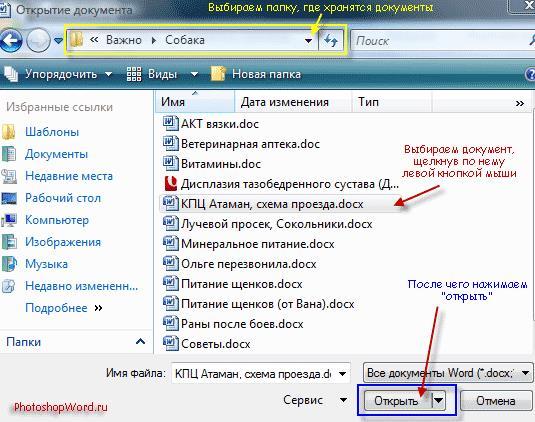 Открытие документа в Word 2007