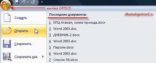 Настройки ОТКРЫТЬ в Word 2007