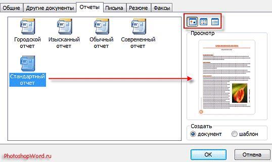 Создание документа в Word 2007