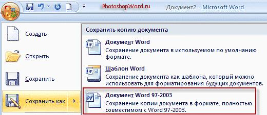 Сохранить как в Word 2007