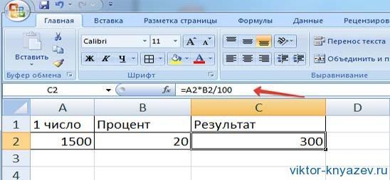 Процент в Excel рис 3