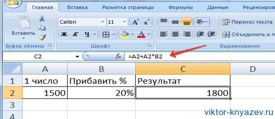 Процент в Excel рис 6
