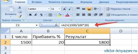 Процент в Excel рис 5