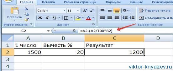 Процент в Excel рис 7