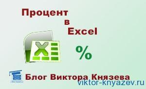 Проценты в Excel