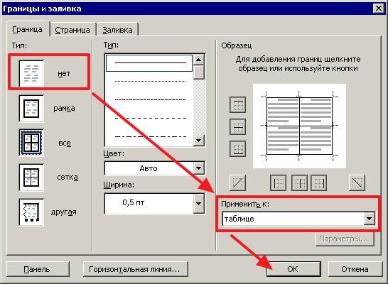 создание невидимой таблицы в Word 2003