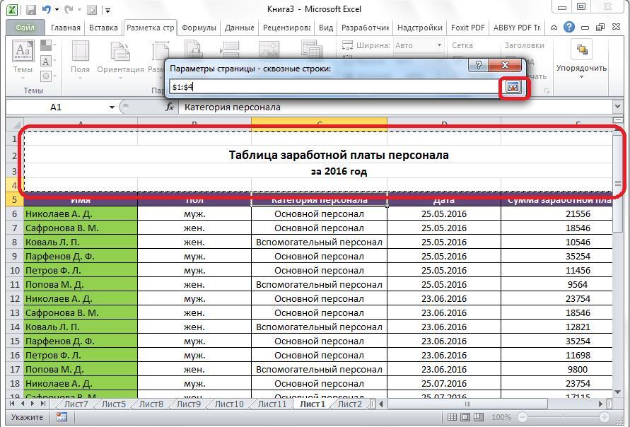 Выделение заголовка в Microsoft Excel