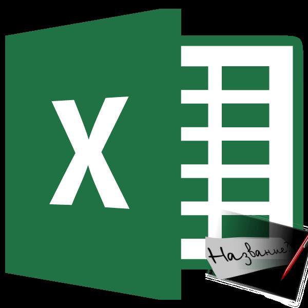 Закрепление заголовка в Microsoft Excel